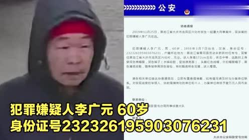 黑龙江发生重大刑案!60岁在逃嫌疑人照片曝光 头戴红色线帽