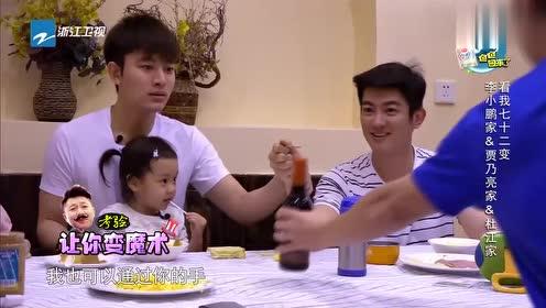 吃早饭时间,贾乃亮给众人表演魔术,真是越来越会哄小孩子了!