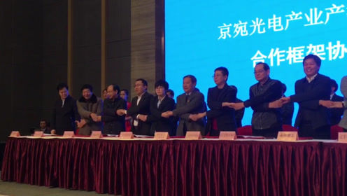 南水北调中线通水五周年 7大京宛合作项目集中签约