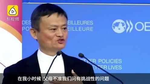 马云谈中国为何踢不好足球:遇到冲突就退缩,要学会团结合作
