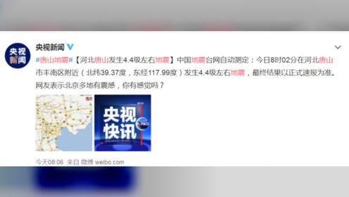 白话儿精神病之抑郁症篇 重演?河北唐山发生4.5级地震