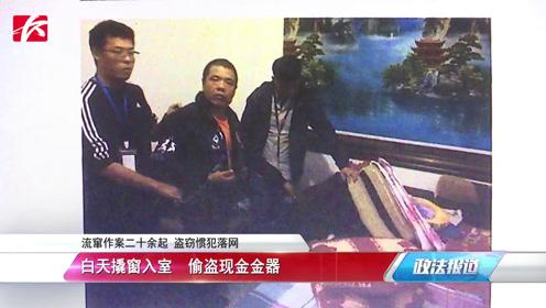 大白天撬窗盗窃,两男子疯狂作案20余起被抓:年初才刑满释放