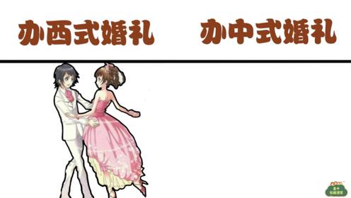 唐三小舞办西式婚礼vs办中式婚礼,超有爱的,胸口的胡萝卜给好评