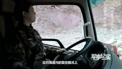 """看 川藏线上的女司机 能过海拔3千米""""鬼门关""""的那种  梁娜"""