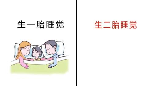 生一胎睡觉VS生二胎,爆笑对比!爸爸真的太不容易了!哈哈哈