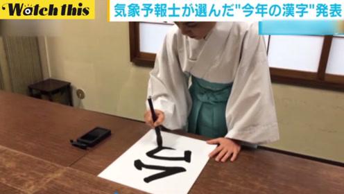 """日本气象协会公布年度天气汉字:""""台""""""""雨""""""""灾""""分列前三"""