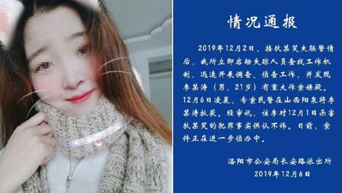 洛阳警方通报20岁女孩失联事件 失联女孩已遇害