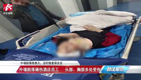 高楼外墙水泥块突然脱落,女子被砸中:头部严重受伤