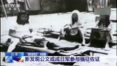 """日本新收集23份公文 或成为日军强征""""慰安妇""""佐证"""