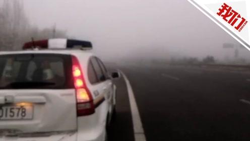 大雾致北京东南两侧能见度不足50米 高速封闭航班受影响