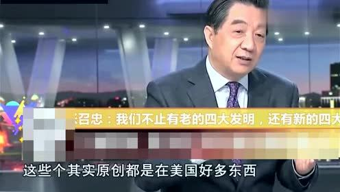 张召忠:我们国家不仅在历有四大发明,而且还有新四大发明!