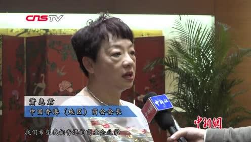 香港商会:希望香港企业家能为国家发展出力
