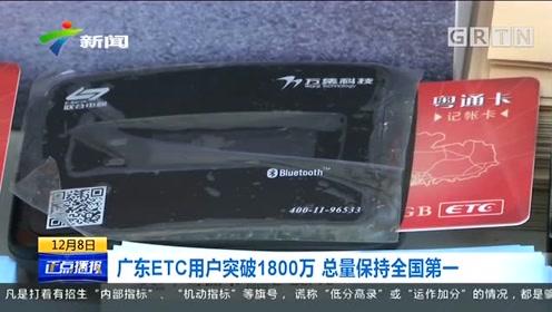 广东ETC用户突破1800万,总量保持全国第一,最大漏洞已解决