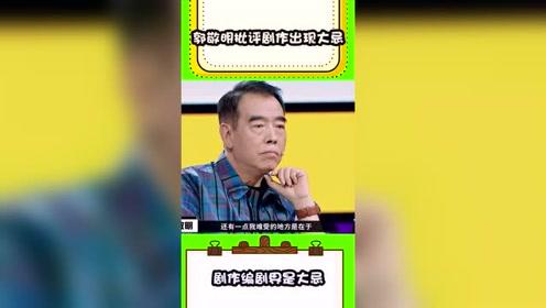 演员请就位:郭敬明批评剧作出现大忌,剧作编剧界是大忌