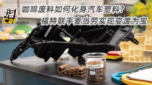 咖啡废料如何变成汽车塑料?福特联手麦当劳实现变废为宝