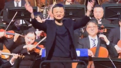 马云化身指挥与爱乐乐团合作 下台后羞涩捂脸