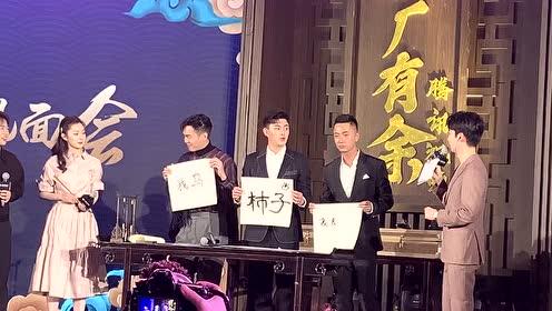 """《庆余年》张若昀现场秀书法,书写""""我鸟""""致敬鹅厂求加更"""