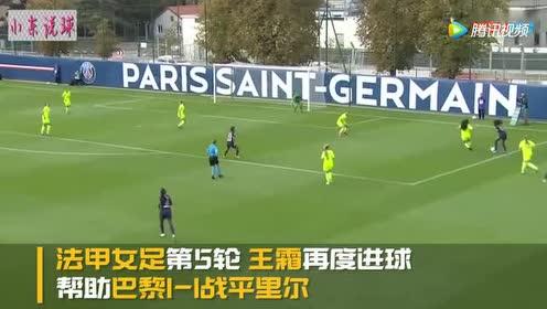 王霜又进球了!法甲6场2球1助全队核心 她就是巴黎女足内马尔