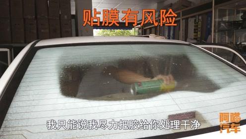 4S送的汽车膜有多坑你知道吗?膜坏了只能换挡风玻璃,白送都别要