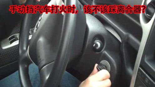 手动挡汽车打火时,该不该踩离合器?很多司机都做错了