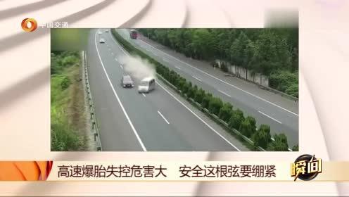 面包车后轮爆胎,失控甩尾到小车面前,T字形合体前进让人后怕!