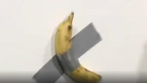 """那个12万美元的香蕉被吃了!当事人称""""美味"""",警方前往保护香蕉"""