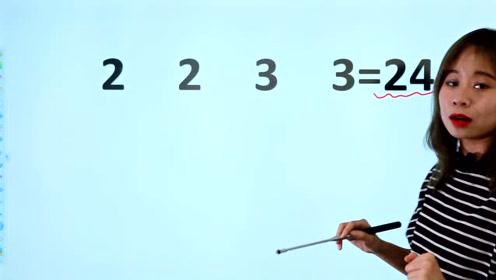 小学趣味数学:2233=24,看学霸老师的技巧