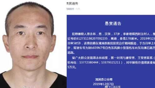 最新消息!陕西榆林逃犯已被抓捕归案,警方曾悬赏5万追查