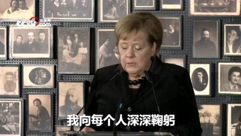 """默克尔执政14年首访奥斯维辛 对历史罪行""""深感羞耻"""""""