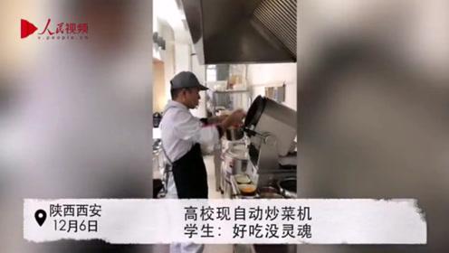 高校食堂现自动炒菜机30秒炒好一盘菜 学生:好吃但没灵魂