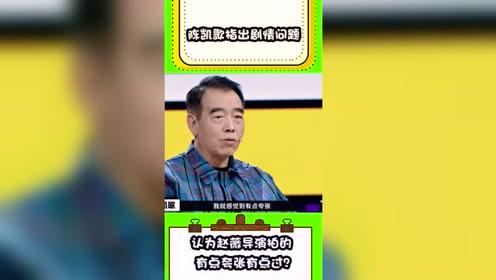 演员请就位:陈凯歌指出剧情问题,认为赵薇导演拍的有点夸张,有点过?