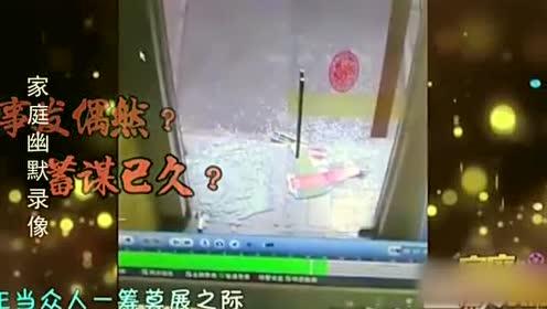 家庭幽默录像:路边的玻璃门无故破碎,录像解开了谜底