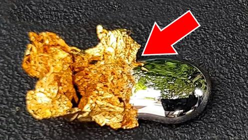 金子真的会被水银吞食?两者放一起后,下一幕失控了!