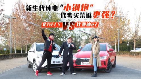 """比亚迪e2 VS 北汽EC5 新生代纯电""""小钢炮"""" 代步买菜谁更强?"""