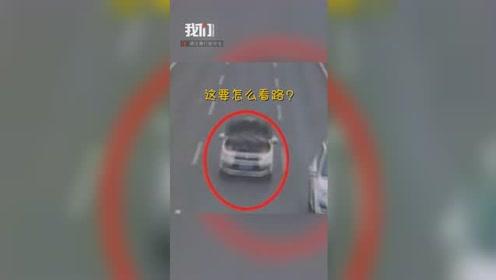 """神操作!驾驶员""""蒙住眼睛""""开车 立着机盖开了15公里"""