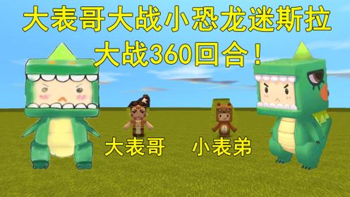 迷你世界:大表哥大战很多只恐龙,迷斯拉可爱又萌,你喜欢吗!