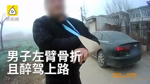 胆真大!淄博酒司机左臂骨折,缠绷带开车去复查