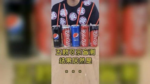 五款可乐盲测,结果居然是这样的?!