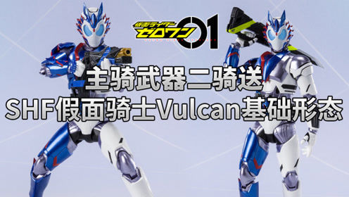 《假面骑士零一》二骑Vulcan手办自带三武器