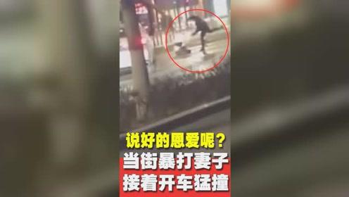 银川一男子醉驾截停妻子当街施暴,随后还开车将妻子撞倒!