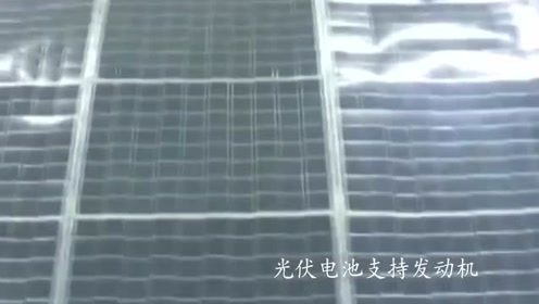 中国造出永不坠落的飞机,可以边飞行边充电,厉害了我的国