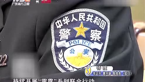特捜关注:警方重拳打击私兑团伙