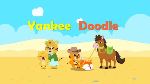 贝乐虎英文儿歌 23 Yankee Doodle