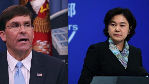 """美防长声称中俄是""""主要挑战"""" 外交部:劝美不要到处树敌"""