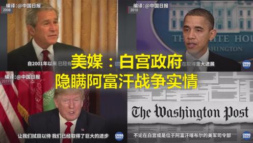 美媒:美国政府误导公众,隐瞒阿富汗战争实情