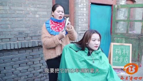 搞笑短剧:美女给顾客做头发,结果硬是把美女整成另一个人,爆笑