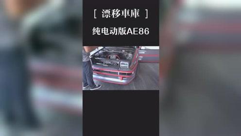 纯电动的AE86 还会再爱吗?