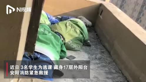 河南安阳3名学生为逃课,藏身17楼外阳台,结果被困