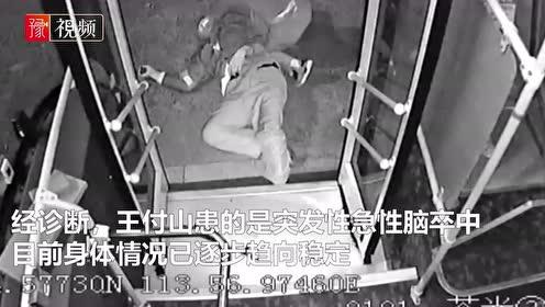 生命垂危时,52岁河南籍公交司机用20秒救下一车人