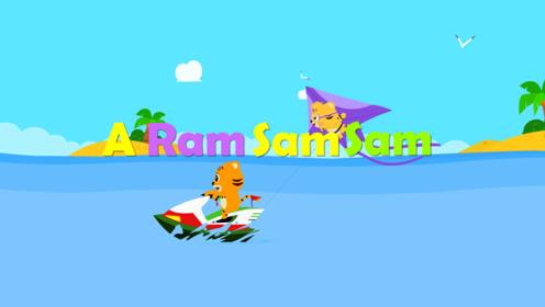 贝乐虎英文儿歌 16 A Ram Sam Sam
